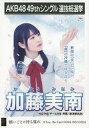 【中古】生写真(AKB48・SKE48)/アイドル/NGT48 加藤美南/CD「願いごとの持ち腐れ」劇場盤特典生写真
