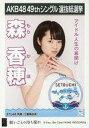 【中古】生写真(AKB48・SKE48)/アイドル/STU48 森香穂/CD「願いごとの持ち腐れ」劇場盤特典生写真