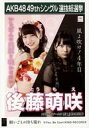 【中古】生写真(AKB48・SKE48)/アイドル/AKB48 後藤萌咲/CD「願いごとの持ち腐れ」劇場盤特典生写真