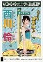 【中古】生写真(AKB48・SKE48)/アイドル/AKB48 西川怜