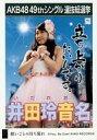 【中古】生写真(AKB48・SKE48)/アイドル/SKE48 井田玲音名/CD「願いごとの持ち腐れ」劇場盤特典生写真