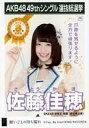 【中古】生写真(AKB48・SKE48)/アイドル/SKE48 佐藤佳穂/CD「願いごとの持ち腐れ」劇場盤特典生写真