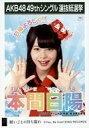 【中古】生写真(AKB48・SKE48)/アイドル/NGT48 本間日陽/CD「願いごとの持ち腐れ」劇場盤特典生写真