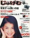 【中古】ゲーム雑誌 じゅげむ 1998年1月号