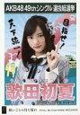 【中古】生写真(AKB48・SKE48)/アイドル/AKB48 歌田初夏/CD「願いごとの持ち腐れ」劇場盤特典生写真【タイムセール】