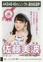 【中古】生写真(AKB48・SKE48)/アイドル/AKB48 佐藤美波/CD「願いごとの持ち腐れ」劇場盤特典生写真