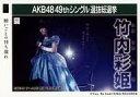 【中古】生写真(AKB48・SKE48)/アイドル/SKE48 竹内彩