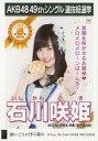 【中古】生写真(AKB48・SKE48)/アイドル/SKE48 石川咲姫/CD「願いごとの持ち腐れ」劇場盤特典生写真