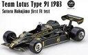【新品】プラモデル 1/20 Team Lotus Type 91 1983 Satoru Nakajima first F1 test [20021]
