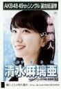 【中古】生写真(AKB48・SKE48)/アイドル/AKB48 清水麻璃亜/CD「願いごとの持ち腐れ」劇場盤特典生写真