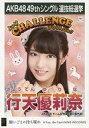【中古】生写真(AKB48・SKE48)/アイドル/AKB48 行天優莉奈/CD「願いごとの持ち腐れ」劇場盤特典生写真