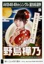 【エントリーでポイント10倍!(12月スーパーSALE限定)】【中古】生写真(AKB48・SKE48)/アイドル/SKE48 野島樺乃/CD「願いごとの持ち腐れ」劇場盤特典生写真