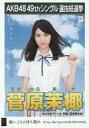 【中古】生写真(AKB48・SKE48)/アイドル/SKE48 菅原茉椰/CD「願いごとの持ち腐れ」劇場盤特典生写真