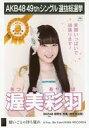 【中古】生写真(AKB48・SKE48)/アイドル/SKE48 渥美彩羽/CD「願いごとの持ち腐れ」劇場盤特典生写真
