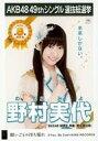 【中古】生写真(AKB48・SKE48)/アイドル/SKE48 野村実代/CD「願いごとの持ち腐れ」劇場盤特典生写真