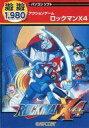 【中古】Win98-XP CDソフト 遊遊シリーズ ロックマンx4