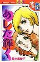 【中古】少女コミック あした輝く 全4巻セット / 里中満智子【中古】afb