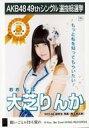 【中古】生写真(AKB48・SKE48)/アイドル/SKE48 大芝りんか/CD「願いごとの持ち腐れ」劇場盤特典生写真