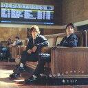 【中古】邦楽CD 亀と山P / 背中越しのチャンス[DVD付初回限定盤1]
