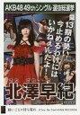 【中古】生写真(AKB48・SKE48)/アイドル/AKB48 北澤早紀/CD「願いごとの持ち腐れ」劇場盤特典生写真