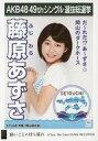 【中古】生写真(AKB48・SKE48)/アイドル/STU48 藤原あずさ/CD「願いごとの持ち腐れ」劇場盤特典生写真