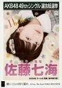 【中古】生写真(AKB48・SKE48)/アイドル/AKB48 佐藤七