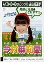 【中古】生写真(AKB48・SKE48)/アイドル/HKT48 今村麻莉愛/CD「願いごとの持ち腐れ」劇場盤特典生写真
