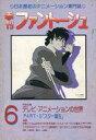 【中古】アニメ雑誌 FANTOCHE 季刊ファントーシュ 第6号 1977年4月号