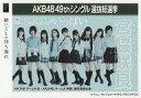 【中古】生写真(AKB48・SKE48)/アイドル/HKT48 宮脇咲良/CD「願いごとの持ち腐れ」劇場盤特典生写真
