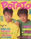 【エントリーでポイント最大19倍!(5月16日01:59まで!)】【中古】POTATO POTATO 1988/5
