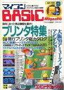 【エントリーでポイント10倍!(9月11日01:59まで!)】【中古】一般PCゲーム雑誌 付録無)マイコンBASIC Magazine 1989年9月号