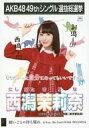 【中古】生写真(AKB48・SKE48)/アイドル/NGT48 西潟茉莉奈/CD「願いごとの持ち腐れ」劇場盤特典生写真