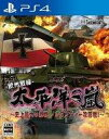 【中古】PS4ソフト 太平洋の嵐 〜史上最大の激戦 ノルマンディー攻防戦!〜
