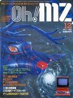 中古一般PCゲーム雑誌OhMZ1983年12月号オーエムゼット