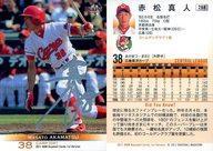 【中古】BBM/レギュラー/広島東洋カープ/BBM2011 ベースボールカード 1stバージョン 288 [レギュラー] : 赤松真人(銀箔押しサイン入り)