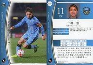 【中古】スポーツ/レギュラー/2017 Jリーグ オフィシャルトレーディングカード 070 [レギュラー] : <strong>小林悠</strong>