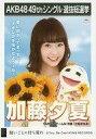 【中古】生写真(AKB48・SKE48)/アイドル/NMB48 加藤夕夏/CD「願いごとの持ち腐れ」劇場盤特典生写真