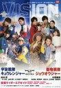 【中古】特撮・ヒーロー系雑誌 HERO VISION 63...