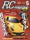 【中古】ホビー雑誌 RC magazine 2017年5月号