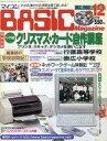 【中古】一般PCゲーム雑誌 マイコンBASIC Magazine 1999年12月号