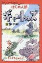 【中古】B6コミック はじめ人間 ギャートルズ(サン企画)(8) / そのやましゅんじ
