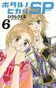 【中古】少女コミック ホタルノヒカリ SP(6) / ひうらさとる