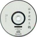 【中古】アニメ系CD ドラマCD はきだめと鶴 フィフスアベニュー通販特典トークCD