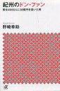 【中古】文庫 ≪日本文学≫ 紀州のドン・ファン 美女4000