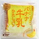 【新品】スクイーズ(食品系/キーホルダー) バナナ 牛乳ひたしパン 復刻版 スクイーズ マスコット