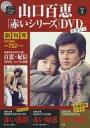 【中古】ホビー雑誌 DVD付)隔週刊 山口百恵「赤いシリーズ」DVDマガジン 1【タイムセール】