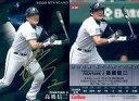 【中古】スポーツ/2009プロ野球チップス第3弾/日本ハム/スターカード S-29 : 高橋 信二(箔押しサイン入)