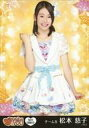 【エントリーでポイント10倍!(7月11日01:59まで!)】【中古】生写真(AKB48・SKE48)/アイドル/SKE48 S01-086-2 : 松本慈子/SKE48 Passion For You 第1弾