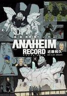 【中古】B6コミック 機動戦士ガンダム ANAHEIM RECORD(4) / 近藤和久