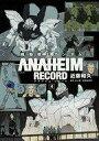 漫畫 - 【中古】B6コミック 機動戦士ガンダム ANAHEIM RECORD(4) / 近藤和久